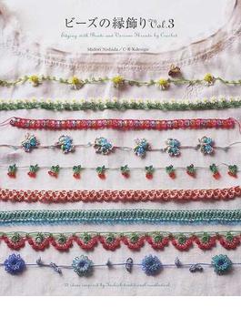 ビーズの縁飾り Vol.3 Edging with Beads and Various Threads by Crochet