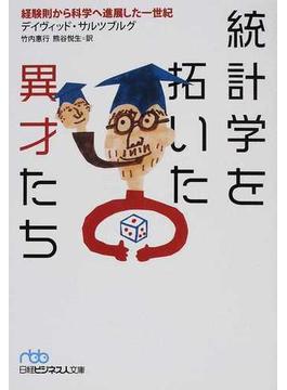 統計学を拓いた異才たち 経験則から科学へ進展した一世紀(日経ビジネス人文庫)