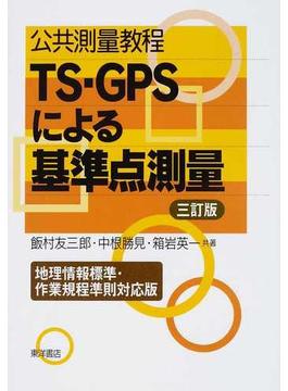 公共測量教程TS・GPSによる基準点測量 地理情報標準・作業規程準則対応版 3訂版