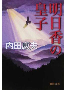 明日香の皇子(徳間文庫)