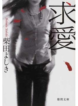 求愛(徳間文庫)