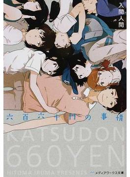 六百六十円の事情(メディアワークス文庫)