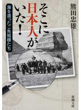 そこに日本人がいた! 海を渡ったご先祖様たち