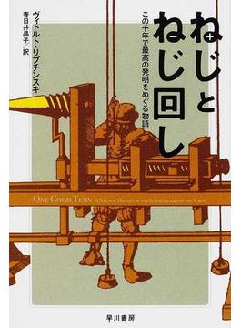 ねじとねじ回し この千年で最高の発明をめぐる物語(ハヤカワ文庫 NF)