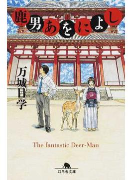 鹿男あをによし(幻冬舎文庫)