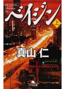 ベイジン 上(幻冬舎文庫)