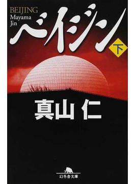 ベイジン 下(幻冬舎文庫)