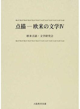 点描−欧米の文学 4