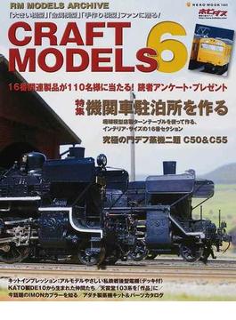 CRAFT MODELS 6 特集:機関車駐泊所を作る