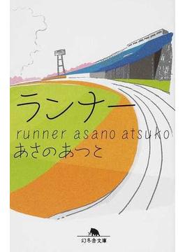 ランナー(幻冬舎文庫)