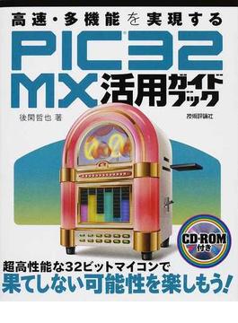高速・多機能を実現するPIC32MX活用ガイドブック 超高性能な32ビットマイコンで果てしない可能性を楽しもう!