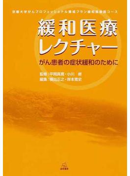 緩和医療レクチャー がん患者の症状緩和のために 京都大学がんプロフェッショナル養成プラン緩和医療医コース