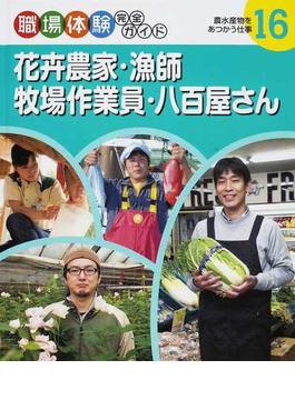 職場体験完全ガイド 16 花卉農家・漁師・牧場作業員・八百屋さん