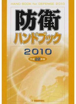 防衛ハンドブック 平成22年版