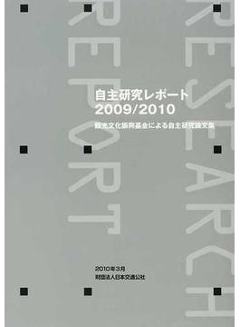 自主研究レポート 観光文化振興基金による自主研究論文集 2009/2010