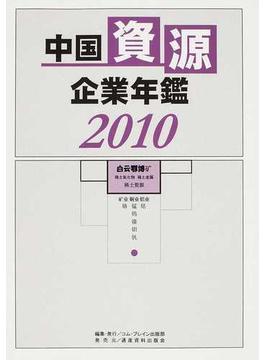 中国資源企業年鑑 鉱物資源と非鉄金属主要350社の動向 2010