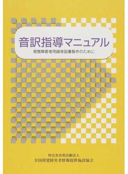 音訳指導マニュアル 視覚障害者用録音図書製作のために