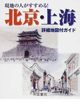 現地の人がすすめる!北京・上海 詳細地図付ガイド 3版