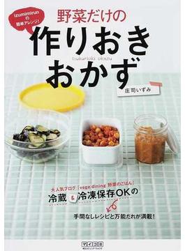 野菜だけの作りおきおかず Izumimirunの簡単アレンジ!