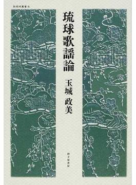 琉球歌謡論