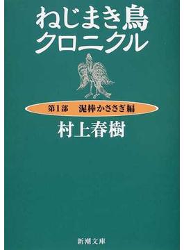 ねじまき鳥クロニクル 改版 第1部 泥棒かささぎ編(新潮文庫)