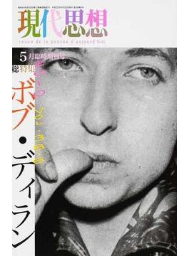 現代思想 Vol.38−6 総特集ボブ・ディラン
