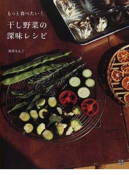 もっと食べたい!干し野菜の深味レシピ