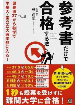 参考書だけで合格する法 偏差値37から独学で早慶大・国公立大医学部に入る!