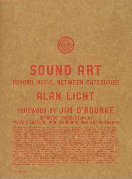 サウンドアート 音楽の向こう側、耳と目の間