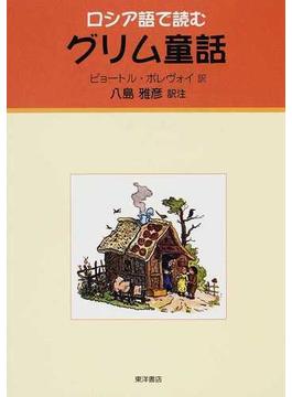 ロシア語で読むグリム童話