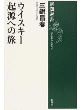 ウイスキー起源への旅(新潮選書)