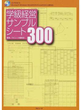 学級経営サンプルシート300