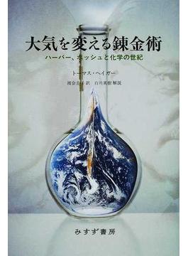 大気を変える錬金術 ハーバー、ボッシュと化学の世紀