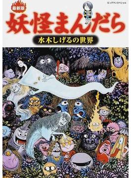 妖怪まんだら 水木しげるの世界 最新版(ビッグマン・スペシャル)