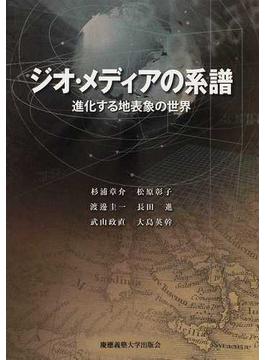 ジオ・メディアの系譜 進化する地表象の世界