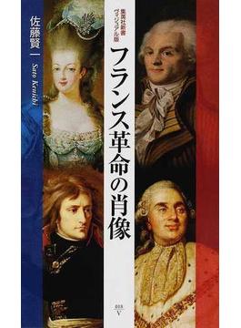 フランス革命の肖像