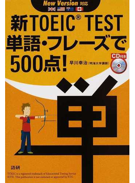 新TOEIC TEST単語・フレーズで500点!