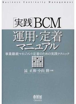 実践BCM運用・定着マニュアル 事業継続マネジメント定着のための実践テクニック