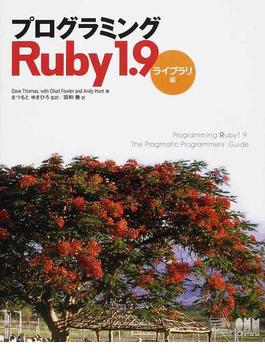 プログラミングRuby1.9 ライブラリ編