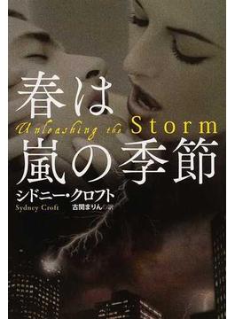 春は嵐の季節(扶桑社ロマンス)