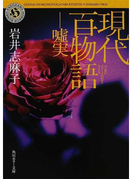 現代百物語−噓実(角川ホラー文庫)