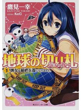 地球の切り札 1 彼女は最終兵器になりました。(角川スニーカー文庫)