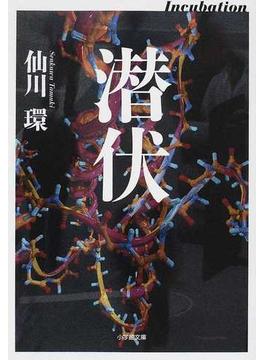 潜伏 (小学館文庫)の表紙