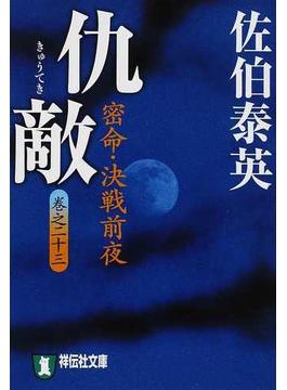 仇敵 密命・決戦前夜 長編時代小説(祥伝社文庫)