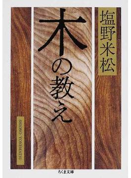 木の教え(ちくま文庫)