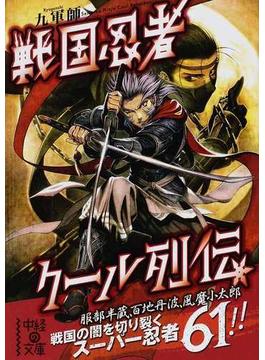 戦国忍者クール列伝(中経の文庫)