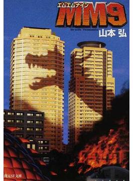 MM9 1(創元SF文庫)