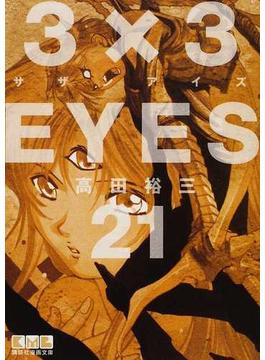 3×3EYES 21(講談社漫画文庫)