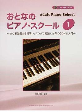 おとなのピアノ・スクール 初心者独習から指導レッスンまで実践12ケ月のCD付き入門 1