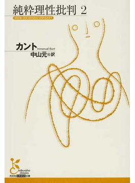 純粋理性批判 2(光文社古典新訳文庫)